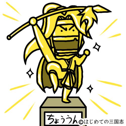 趙雲の記念像(作者:まつだしょうご)