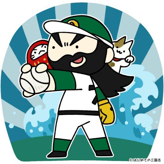 野球をする関羽(作者:プンち)