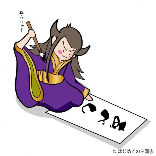 漢詩を綴る曹植